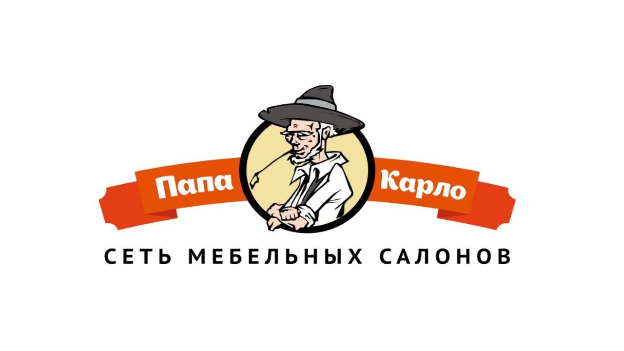 """Сеть мебельных салонов """"Папа Карло"""""""