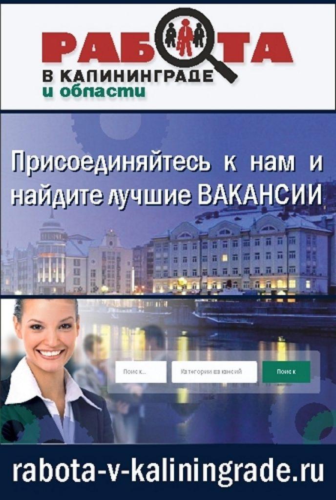 Работа в Калининграде и области