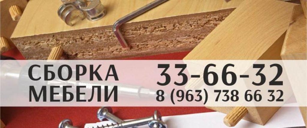 Сборка мебели в Калининграде