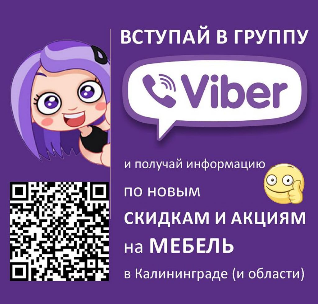 Все распродажи акции и скидки на мебель в Калининграде теперь в Viber