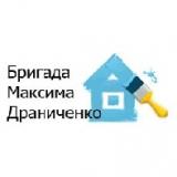 Отделочные работы, бригада Максима Драниченко