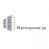 Ремонтные работы, компания Мастерская39