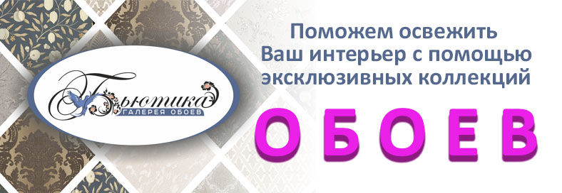 Бьютика Обои в Калининграде