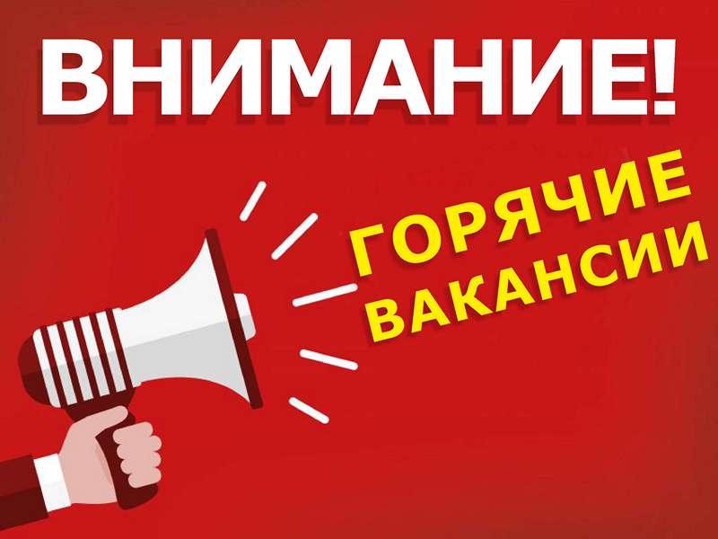 Вакансии Калининград