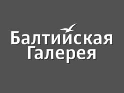 Балтийская Галерея Калининград