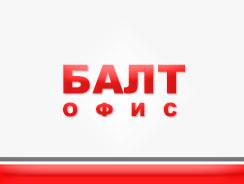 Балт Офис Калининград