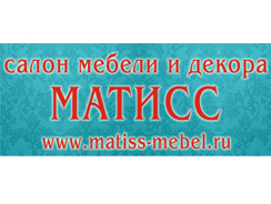 Матисс Мебель Калининград