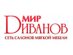 Мир Диванов Калининград