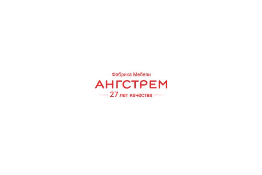 Ангстрем в Калининграде