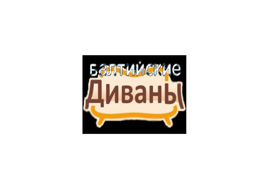 Балтийские диваны Калининград