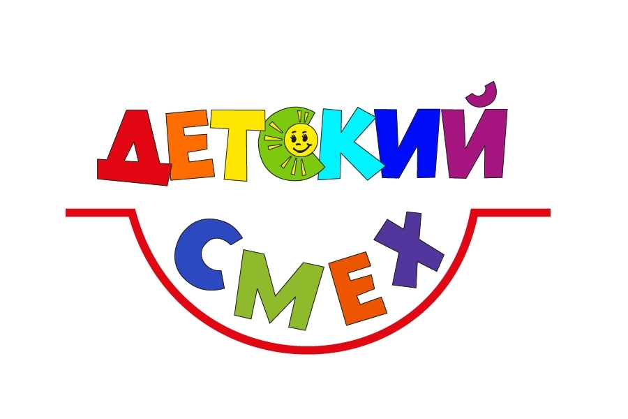 Детский смех в Калининграде