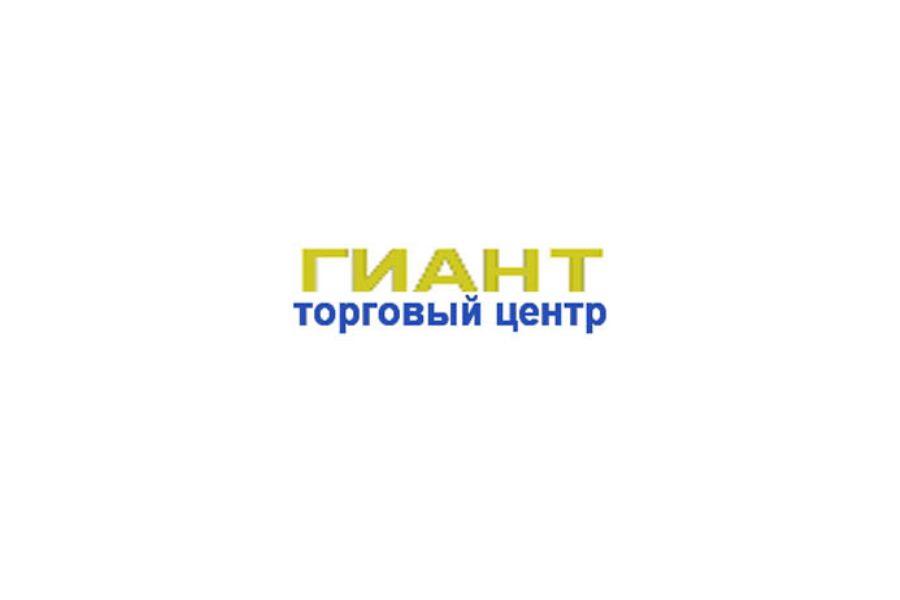 Гиант Калининград