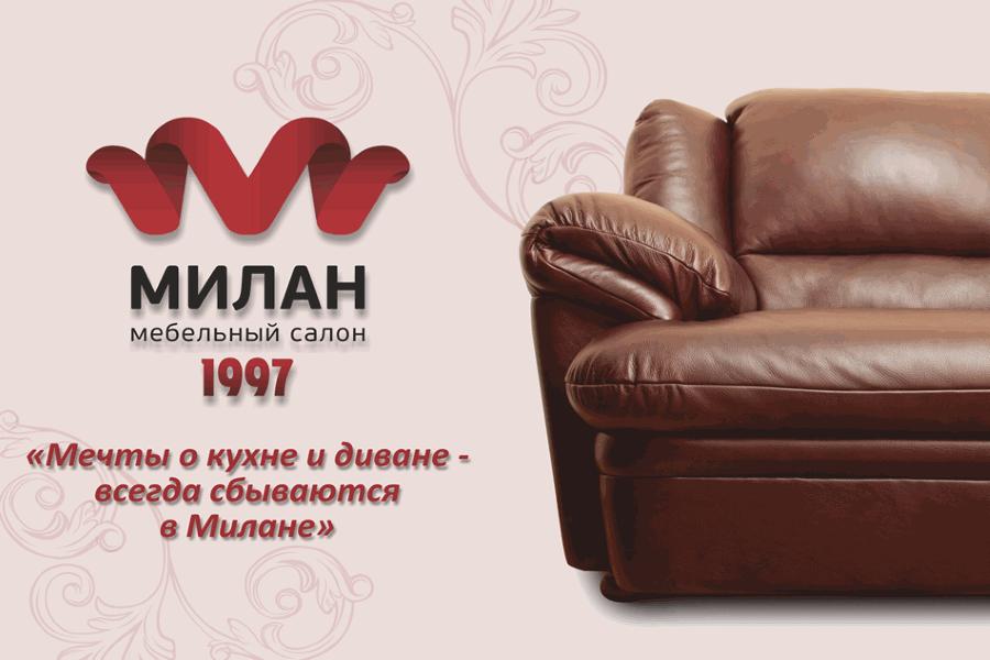 Милан мебель отзывы