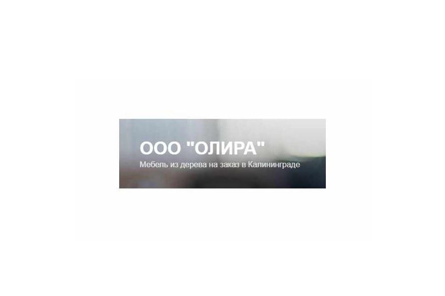Фабрика Олира отзывы в Калининграде