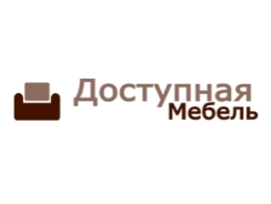 Магазин мебели Доступная мебель в Калининграде