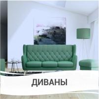 Диваны в Калининграде