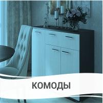 Комоды в Калининграде