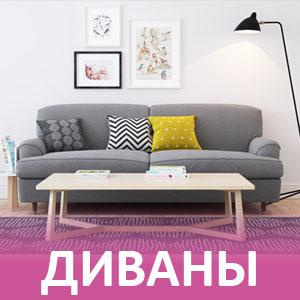 Диваны в Калининграде и области