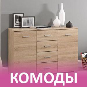 Комоды в Калининграде и области