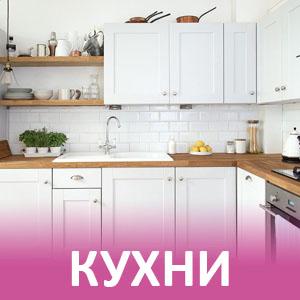 Кухни в Калининграде и области