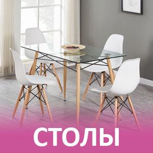 Столы в Калининграде и области