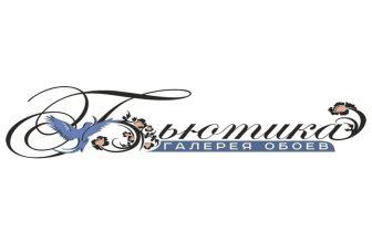 Магазин Бьютика в Калининграде