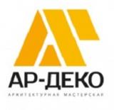 Архитектурная мастерская, Ар-Деко