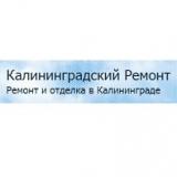 Отделочные работы, компания Калининградский ремонт