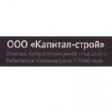 Профессиональный ремонт, ООО Капитал-Строй