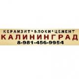 Купить керамзит, компания Керамзит Калининград