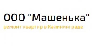Ремонт квартир в Калининграде, ООО Машенька