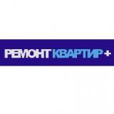 Косметический ремонт, Ремонт Квартир Плюс