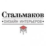 Дизайн интерьера квартиры, студия Дениса Стальмакова
